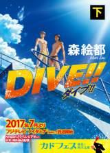 文庫版『DIVE!!』(下)(C)森絵都・角川文庫刊/アニメ「DIVE!!」製作委員会
