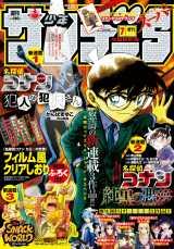 『名探偵コナン 犯人の犯沢さん』の連載が開始された『サンデーS 7月号』(小学館)