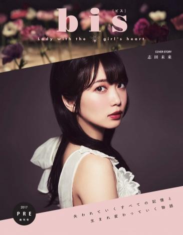『bis』の表紙を飾る志田未来(光文社)