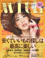 『with』7月号表紙