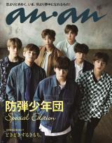 『anan』2057号通常版と同時発売される「防弾少年団スペシャル版」表紙