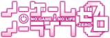 PV第1弾公開中(C)榎宮祐・株式会社KADOKAWA刊/ノーゲーム・ノーライフ ゼロ製作委員会