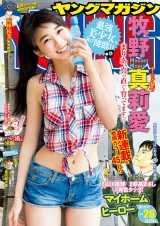 『週刊ヤングマガジン』26号の表紙を飾るモーニング娘。17・牧野真莉愛(講談社)