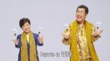 小池都知事×ピコ太郎が「PPAP」替え歌動画公開