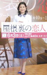 ドラマ『屋根裏の恋人』で主演を務める石田ひかり (C)ORICON NewS inc.