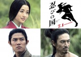 『第20回上海国際映画祭』への出品が決定した映画『忍びの国』 (C)2017 映画『忍びの国』製作委員会