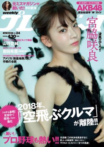 『週刊プレイボーイ』24号の表紙を飾るHKT48・宮脇咲良(集英社)