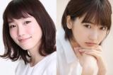 『マジで航海してます。』でW主演を務める飯豊まりえ(左)・武田玲奈(右)