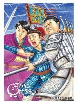 『キングダム』作者・原泰久氏が描き下ろした『ゴリパラ見聞録 DVD Vol.6』ジャケット