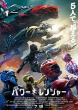 映画『パワーレンジャー』(7月15日公開)ポスター (C)2016 Lions Gate TM&(C) Toei & SCG P.R.