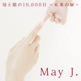 May J. duet with 八代亜紀のシングル「母と娘の10,000 日 〜未来の扉〜」(5月24日発売)