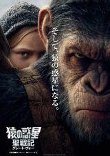 映画『猿の惑星:聖戦記(グレート・ウォー)』10月公開決定(C)2017 Twentieth Century Fox Film Corporation