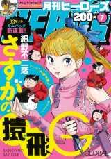 『月刊ヒーローズ』(ヒーローズ)7月号より新連載『さすがの猿飛G』が表紙・巻頭カラーで登場
