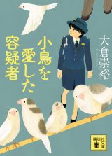 大倉崇裕・著『小鳥を愛した容疑者』(講談社)