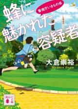 大倉崇裕・著『蜂に魅かれた容疑者 警視庁いきもの係』(講談社)