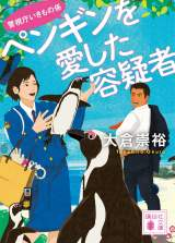 大倉崇裕・著『ペンギンを愛した容疑者 警視庁いきもの係』(講談社)
