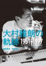 1997年に46歳の若さで他界した作編曲家・大村雅朗さん
