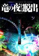 リアル脱出ゲーム×SEKAI NO OWARI『竜の夜からの脱出』メインビジュアル