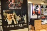 『東京喰種CAFE』は6月28日まで期間限定営業中 (C)ORICON NewS inc.