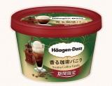 ハーゲンダッツ新作『香る珈琲バニラ』は、バニラアイスとコーヒーソルベの絶妙なハーモニー!