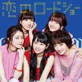フェアリーズ15thシングル「恋のロードショー」(CD)