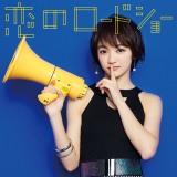 フェアリーズ15thシングル「恋のロードショー」下村実生ver.