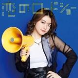 フェアリーズ15thシングル「恋のロードショー」野元空ver.