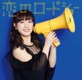 フェアリーズ15thシングル「恋のロードショー」井上理香子ver.