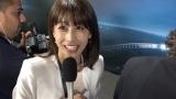 海外サッカー初取材の加藤綾子(C)フジテレビ