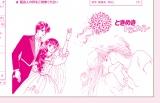 『BAILA』7月号特別付録の『ときめきトゥナイト』婚姻届のイラスト(C)池野恋/集英社