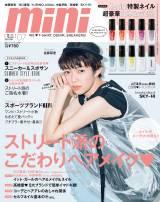 『mini』7月号表紙(宝島社)