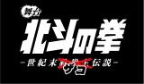 初の舞台化作品『北斗の拳 ‐世紀末ザコ伝説‐』上演決定(C)武論尊・原哲夫/NSP 1983