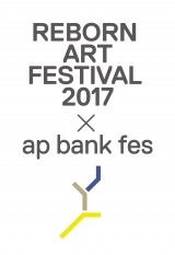 『Reborn-Art Festival 2017 × ap bank fes』(7月28〜30日、宮城・国営みちのく杜の湖畔公園)