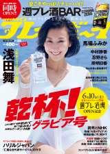 『週刊プレイボーイ』25号の表紙を飾る浅田舞(C)熊谷貫/週刊プレイボーイ
