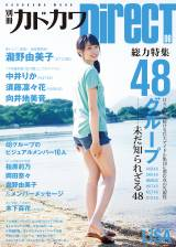 『別冊カドカワDirecT 06』に登場するSTU48瀧野由美子