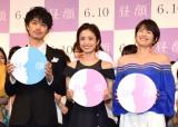 映画『昼顔』の特別試写会に出席した(左から)斎藤工、上戸彩、吉瀬美智子 (C)ORICON NewS inc.