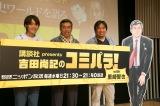 メイン 『吉田尚記のコミパラ!with 里崎智也』公開収録に出演したマンガ家・弘兼憲史(写真向かって左から2人目)