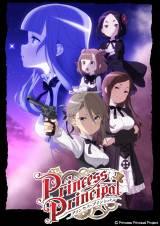 完全オリジナルアニメーション『プリンセス・プリンシパル』7月9日よりTOKYO MXほかにて放送開始 (C) Princess Principal Project