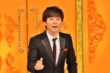 11日に放送されるTBS系『ペコジャニ∞』(後2:00)に出演するアンジャッシュの渡部建 (C)TBS