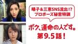 17日に最終回が放送される日本テレビ系連続ドラマ『ボク、運命の人です。』第9.5話が特別配信 (C)日本テレビ