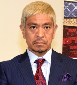 山崎夕貴アナに厳しいツッコミを入れた松本人志(C)ORICON NewS inc.