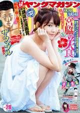 『週刊ヤングマガジン』28号の表紙を飾るHKT48・宮脇咲良(講談社)