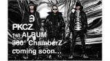 PKCZ(R)1stアルバム『360° ChamberZ』が8月2日に発売決定