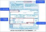 【画像】第2被保険者用の個人型年金加入申込書の見本