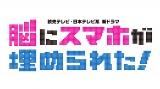 7月スタートの連ドラ『脳にスマホが埋められた!』ロゴ