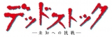 テレビ東京系深夜ドラマ『デッドストック〜未知への挑戦〜』7月21日スタート。主演の村上虹郎(C)「デッドストック〜未知への挑戦〜」製作委員会