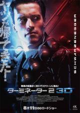 映画『ターミネーター2 3D』8月11日公開