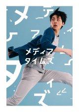 高杉真宙が出演するNHK・Eテレの新番組『メディアタイムズ』(C)NHK