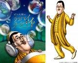 ピコ太郎のTVアニメ化決定