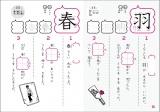 全ての例文で「うんこ」を使用している『うんこ漢字ドリル』